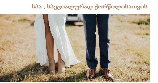 ვაქსაცია წინა საქორწინო სპა