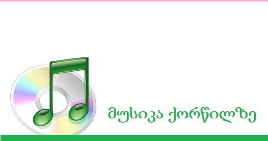 მუსიკა ქორწილზე