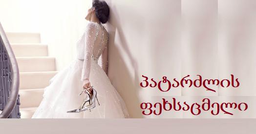 პატარძლის ფეხსაცმელი ქორწილში