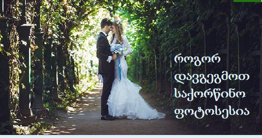 საქორწინო ფოტოსესიის დაგეგმვა