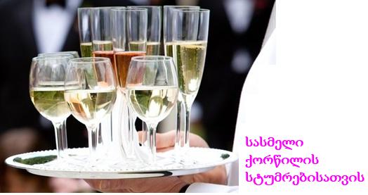 სასმელი ქორწილის სტუმრებისათვის