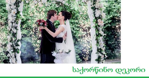 საქორწინო დეკორი