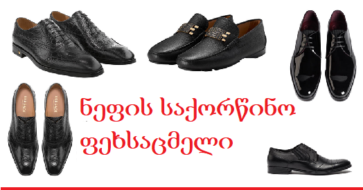 სიძის ფეხსაცმელი ქორწინების დღეს