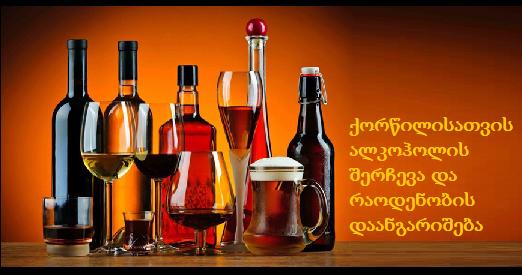 ქორწილზე ალკოჰოლის რაოდენობის დაანგარიშება