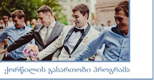 ქორწილის გასართობი პროგრამა მენეჯერთან ერთად