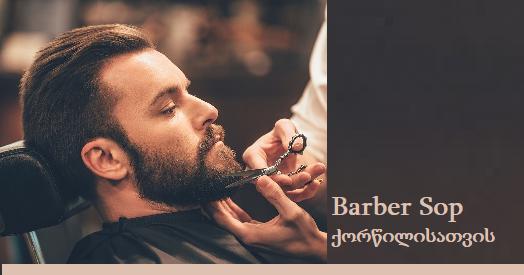 Barber Sop ქორწილისათვის
